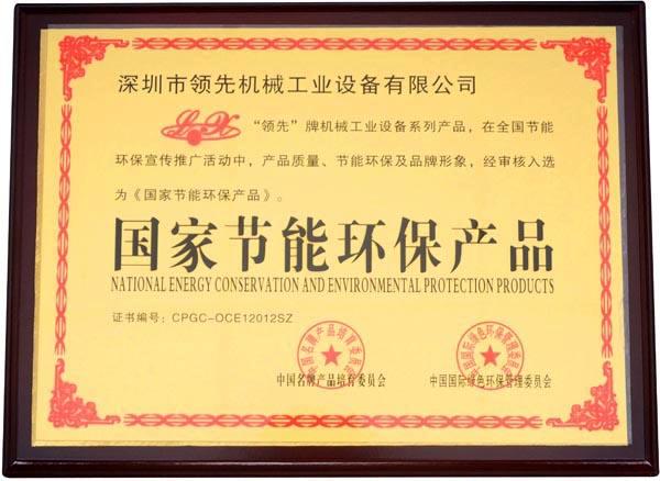 国家节能环保产品证书
