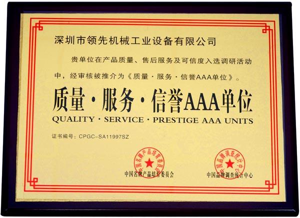 质量服务信誉AAA单位证书