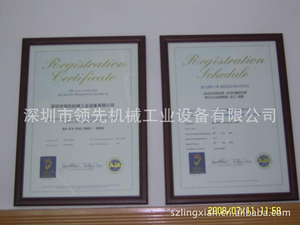 ISO9001品质认证证书