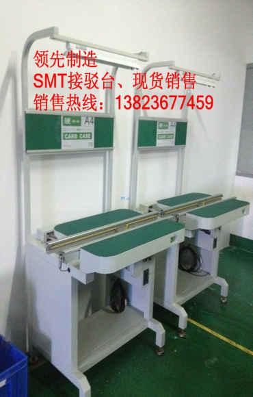 SMT专用接驳台
