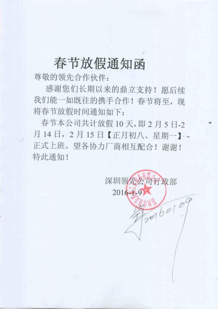 pk10计划人工计划-pk10注册38-pk10开户注册平台春节放假通知
