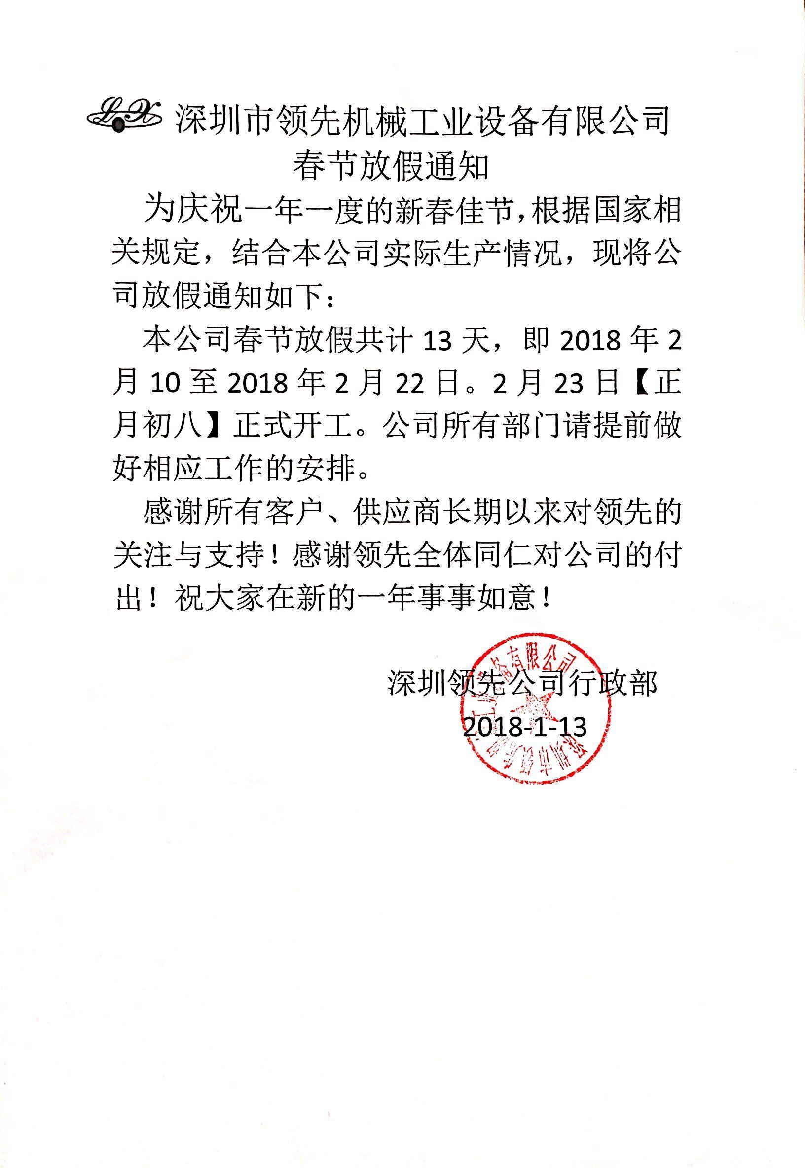pk10计划人工计划-pk10注册38-pk10开户注册平台2018年春节放假通知
